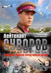 Lejtenant Suvorov