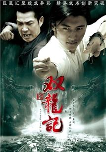 Shuang Long Ji