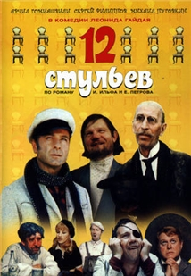 12 stulyev Aka Twelve Chairs