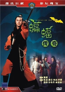 Bian fu chuan qi aka Bat Island Aventures aka Legend of the Bat