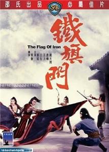 Tie qi men aka The Flag of Iron