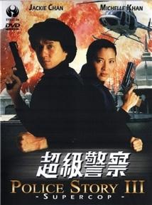 Ging chat goo si 3: Chiu kup ging chat Aka Police Story 3: Supercop Aka Supercop