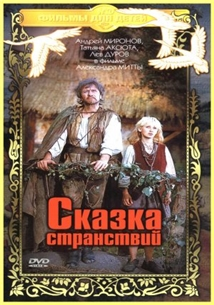 Skazka stranstviy Aka The Story Of The Voyages