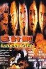 B Gai Waak Aka Extreme Crisis