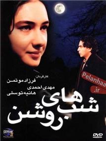 Risultati immagini per zir-e poost-e shahr film 2001