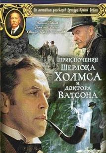 Priklyucheniya Sherloka Kholmsa i doktora Vatsona: Korol shantazha