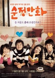 Soon-jeong-man-hwa
