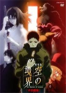Gekijô ban Kara no kyôkai: Dai go shô - Mujun rasen