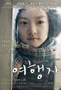 Yeo-haeng-ja