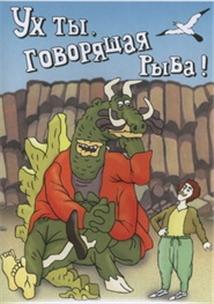 Ukh ty, govoryashchaya ryba!