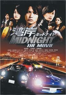 Wangan middonaito the movie