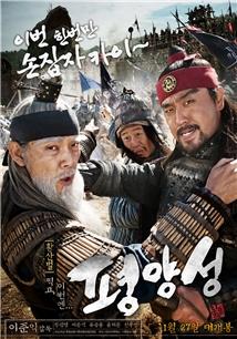 Pyeong-yang-seong