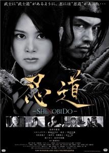 Shinobidô