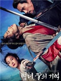 Hyeomnyeo: Kar-ui gi-eok
