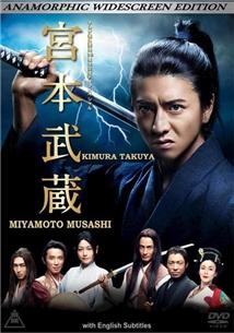 Miyamoto Musashi (2014) 1 DEO