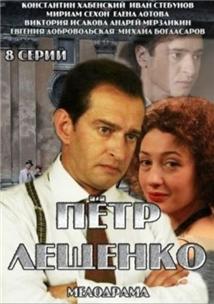 Pyotr Leshchenko. Vsyo, chto bylo...