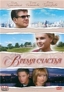 Vremya schastya