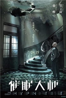 Cui mian da shi Aka The Great Hypnotist