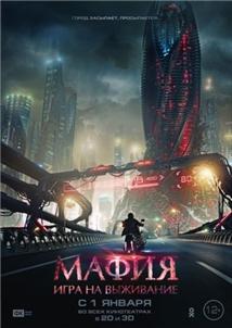 Mafiya: Igra na vyzhivanie