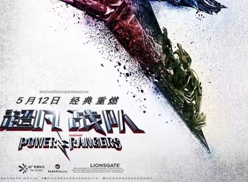 Power Rangers bez cenzure u Kini