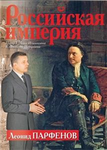 Rossiyskaya Imperiya
