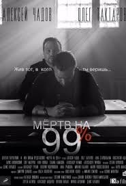 Mertv na 99%
