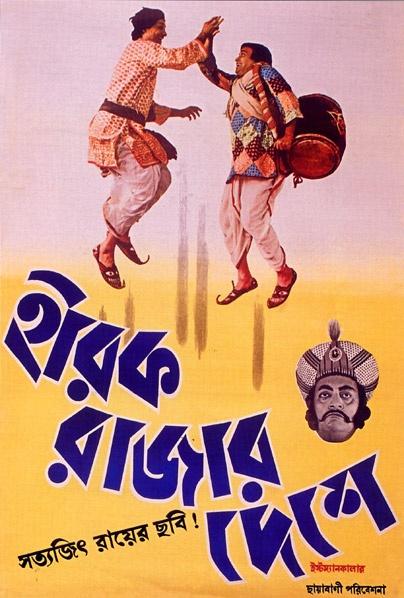 Heerak Rajar Deshe