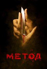 Metod Aka The Method
