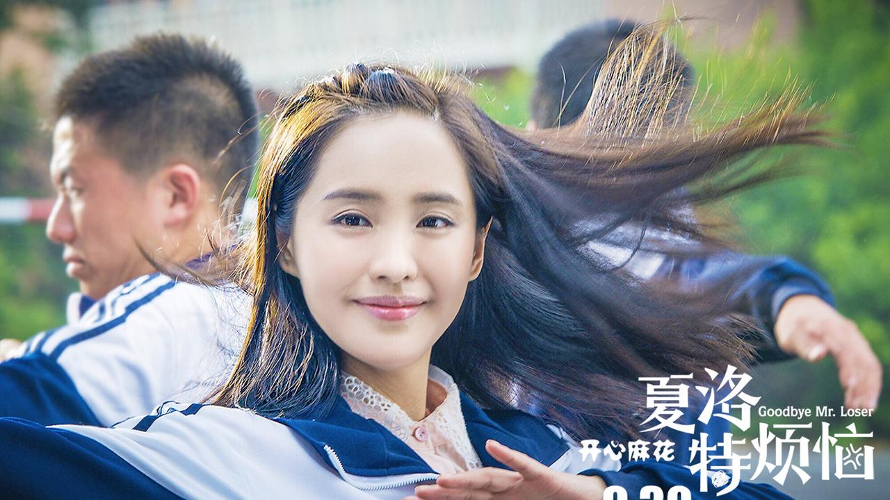 Xia Luo te fan nao