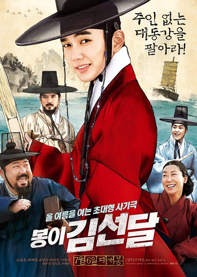 Bongyi Kim Seon-dal