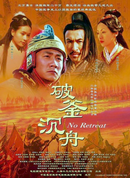Stories of Han Dynasty: No Retreat