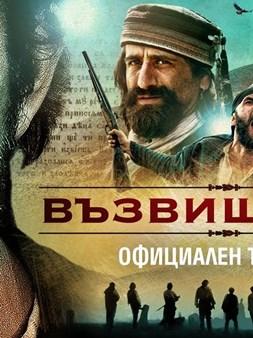 Bugarski istorijski razbija