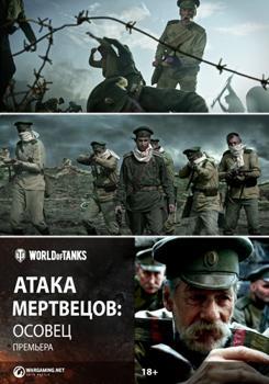 Ataka mertvetsov: Osovets