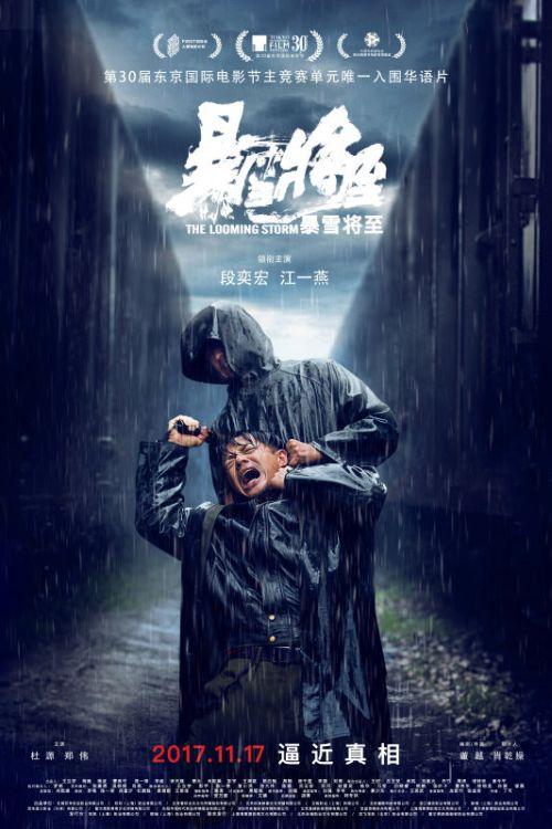 Bao xue jiang zhi