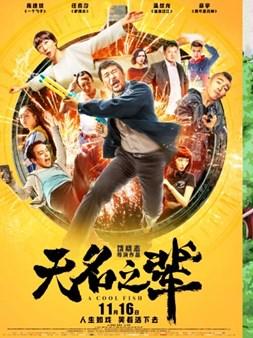 Najgledaniji filmovi u Kini
