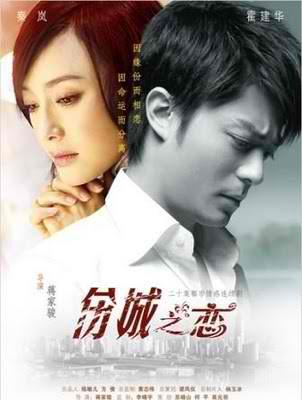 Shang Cheng Zhi Lian AKA Love in the Forlorn City