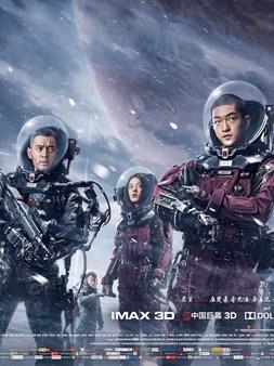 "SF blokbaster ""Liu Lang Di Qiu"" film godine u Kini"