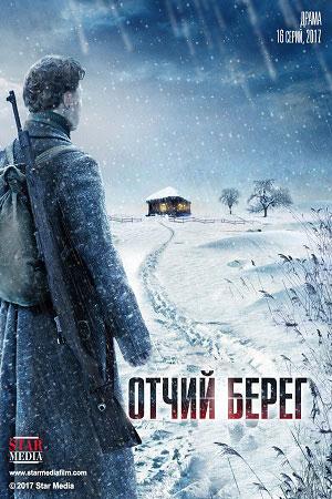 Otchiy bereg Aka Ancestral Land