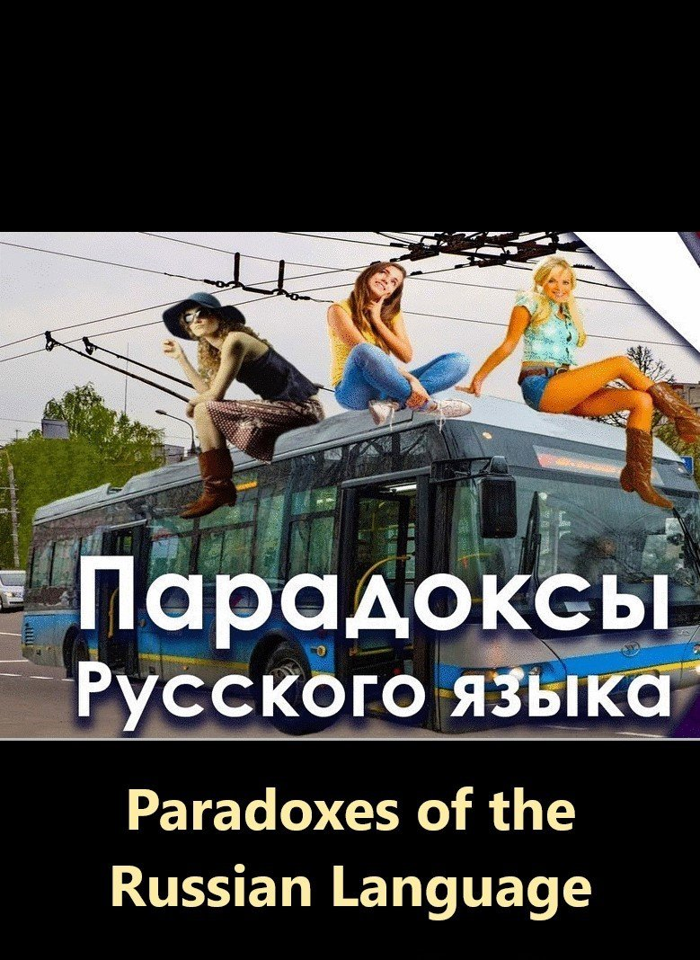 Paradoxes of the Russian Language