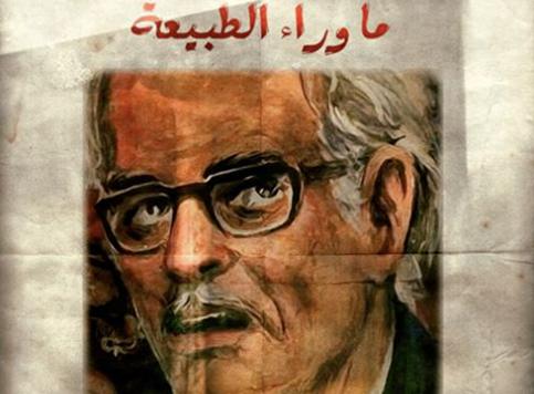 Netflix sprema arapsku horor seriju