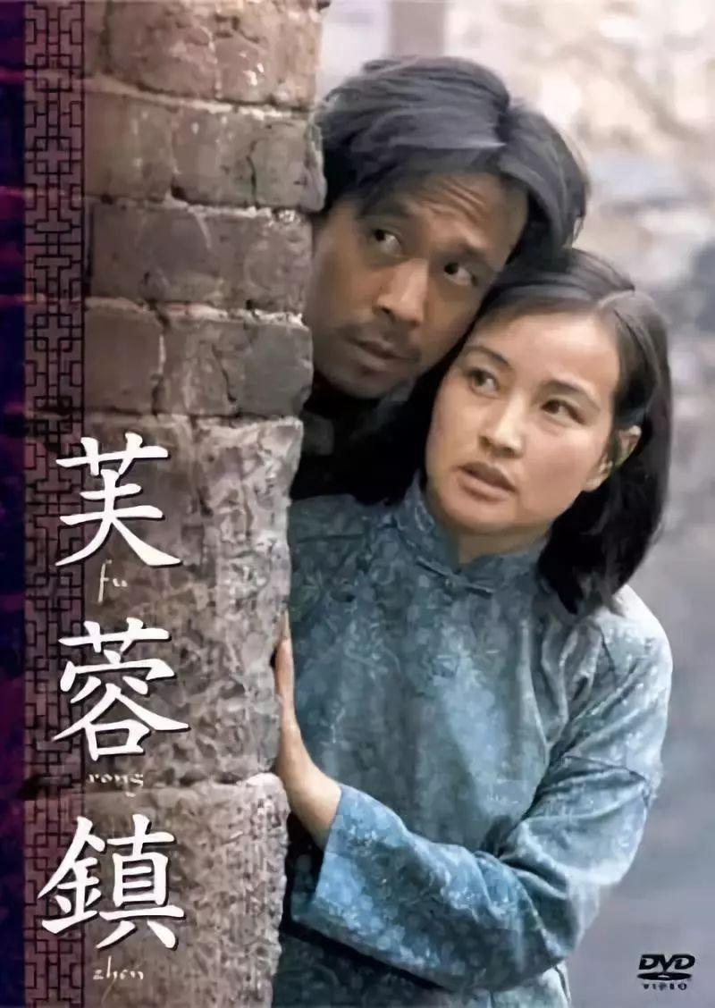 Fu rong zhen