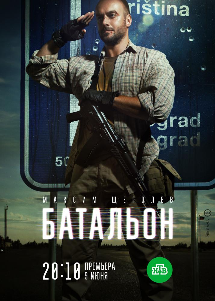 Batalon