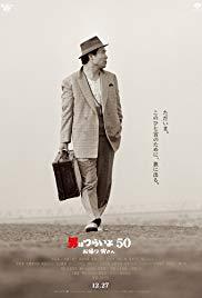 Otoko wa tsurai yo 50: Okaeri Tora-san