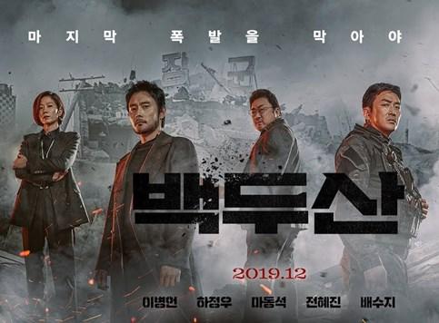 Korejski film katastrofe najgledaniji