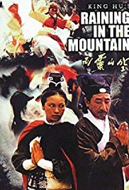 Kong shan ling yu Aka Raining in the Mountain
