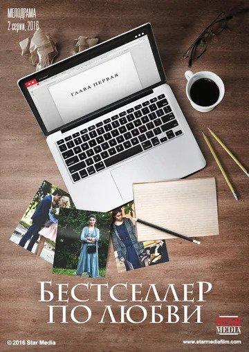 Bestseller po lyubvi aka A Love-Inspired Bestseller