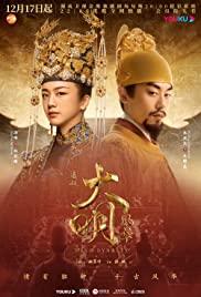 Da ming feng hua Aka Ming Dynasty