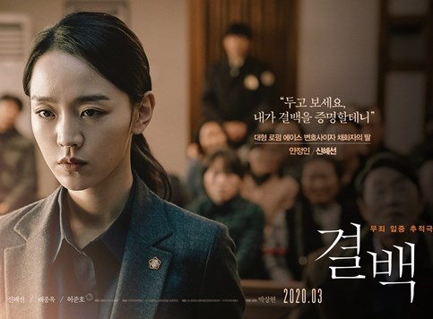 """""""Nevinost"""" najgledanija u Južnoj Koreji"""