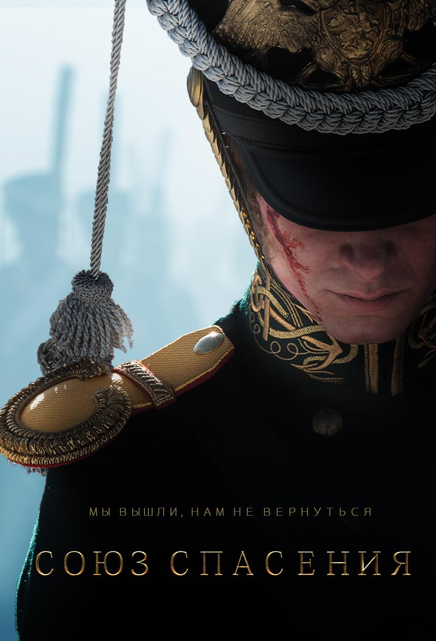 Soyuz spaseniya