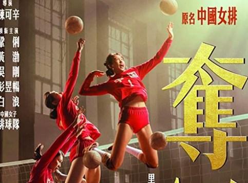 Sportski film najgledaniji u Kini